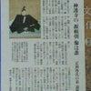神護寺の「源頼朝」像は誰  「足利尊氏の弟」説推す新著 の画像