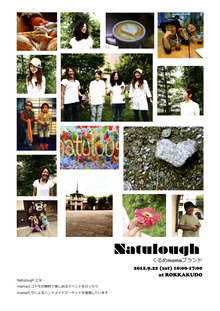natuloughのブログ