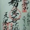 8月28日 こだわりの御朱印帳 その72  久米寺④の画像
