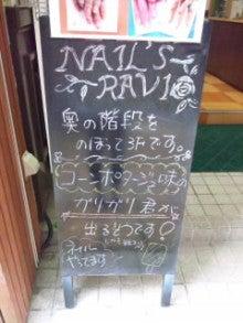 NAIL'S RAVI - ぽにょぽにょ日記 --SH3L01580001.jpg
