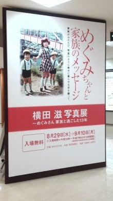 いつも心はうさぎ色-横田めぐみ大阪展‾00.jpg