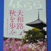 興福寺・阿修羅像は、なぜ左右対称ではないのかの画像