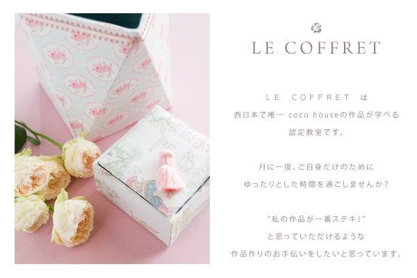 $カルトナージュ教室 LE COFFRET