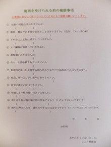 三田市、神戸市北区で整体・骨盤矯正・耳つぼダイエット『しょう整体院』の院長日記