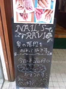 NAIL'S RAVI - ぽにょぽにょ日記 --SH3L01590001.jpg