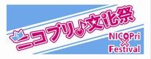 ニコプリ♪オフィシャルブログ-ストラップ