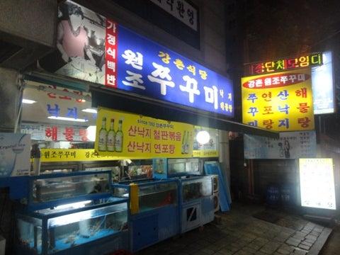 $サランヘ韓国