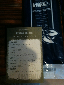 $ゆめ食録-ヒロコーヒー 大丸梅田店:コーヒ説明