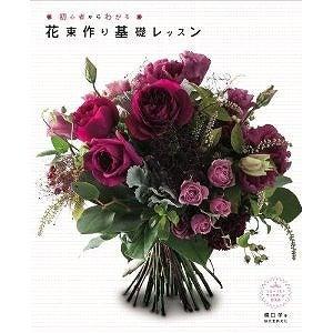 ドイツ流フラワーギフトの花屋◆秦野市