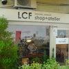 ショップインタビュー・No.6■LCF shop+atelier ■前篇の画像