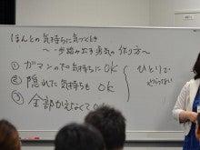 恋と仕事の心理学@カウンセリングサービス-那賀講演2