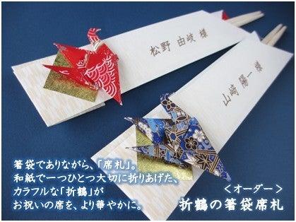 オーダーアイテム「折鶴の箸袋席札」