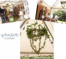 バリ雑貨santabali!santaiシスターズブログ!-ap bank fes12みちのく9~南国色の樹木染め~cuti