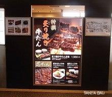 バリ雑貨santabali!santaiシスターズブログ!-仙台~牛タン利休2