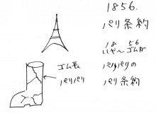 1856年 パリ条約 | ダラックマの イラスト・ダジャレ暗記 (語呂と ...