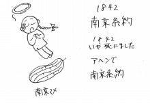 1842年 南京条約   ダラックマの イラスト・ダジャレ暗記 (語呂と ...