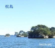 バリ雑貨santabali!santaiシスターズブログ!-松島1