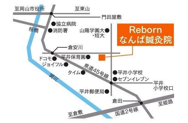 $岡山市中区平井の『Reborn なんば鍼灸院』のブログ