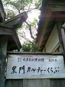 kokoroのブログ-黒門