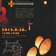 「イザベル音楽祭」決…