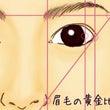 眉カットの基本:失敗…