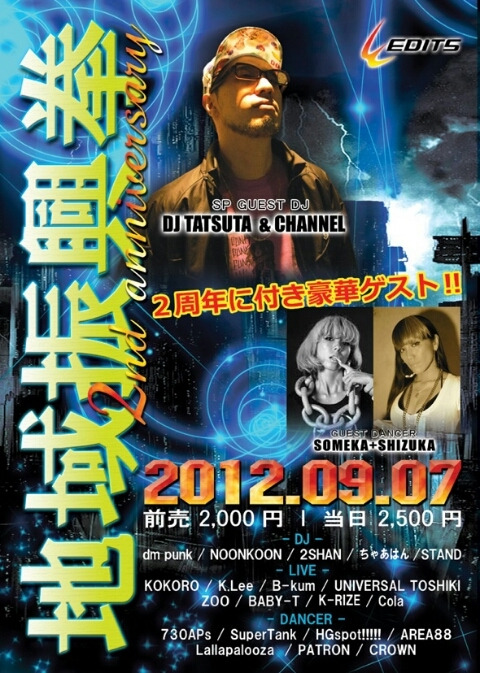 DJ TATSUTA Official Blog「FUNK CITY」 Powered by アメブロ