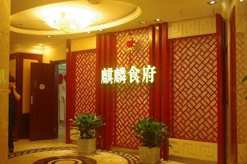 中国大連生活・観光旅行ニュース**-盤錦 麒麟食府