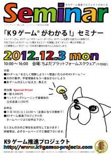 K9ゲーム推進プロジェクトのブログ