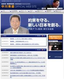 $中川秀直オフィシャルブログ「志士の目」by Ameba