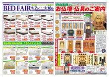 内山家具 スタッフブログ-20120907ベッドフェア
