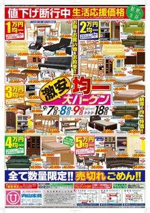 内山家具 スタッフブログ-20120907均一