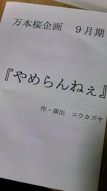 重松和世のブログ-120907_0015~01.jpg