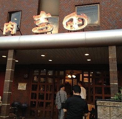 こたろう@日記・・・その愛の劇場やねん♪-焼肉 吉田