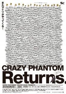 $ビリッケンのブログ-CRAZY PHANTOM Returns ポスター