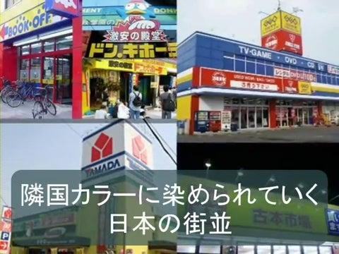 集団ストーカー観察記