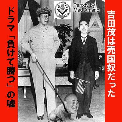 """吉田茂は""""マッカーサーのペット""""だった   マッド・アマノのパロディー ..."""