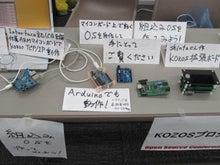 KOZOSのブログ-ボード多数