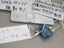 KOZOSのブログ-Interface誌付録ボード