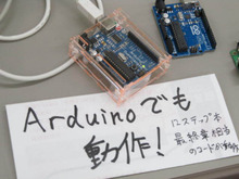 KOZOSのブログ-KOZOS/Arduino