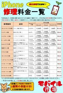 宮崎初!!【モバイル市場】リサイクル社長のブログ