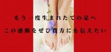 フットケアサロン 心逢(Cocoa) ~もう一度生まれたての足へ~ 田園都市線 横浜