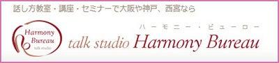 Harmony Bureau 植田聖子 の ブログ-Harmonyロゴ2s