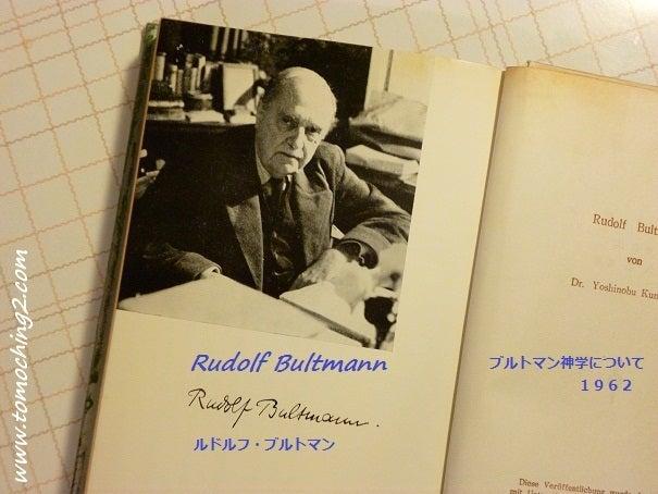 ☆ブルトマン神学(1)☆ | Baruch Hashem
