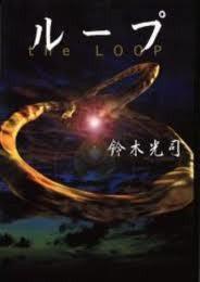 映画 loop 鈴木光司