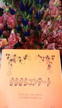 やすこ先生の日記帳-2012年きらきらコンサート