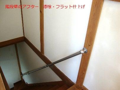 壁のリフォームだけで、和室・洋室の印象がこんなに変わる★大阪・武居左官-階段壁の漆喰塗り5