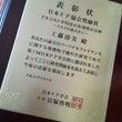 日本FP学会賞を授賞…