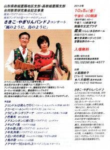 Duo QuenArpa 公式ブログ(新)-10.5蔵楽チラシ