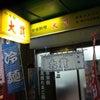 中国料理 大貫本店 だいかんほんてん 阪神尼崎・出屋敷(尼崎市神田中通)の画像