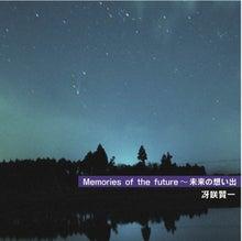 $冴咲賢一 オフィシャルブログ 「気まぐれ日記」 Powered by Ameba